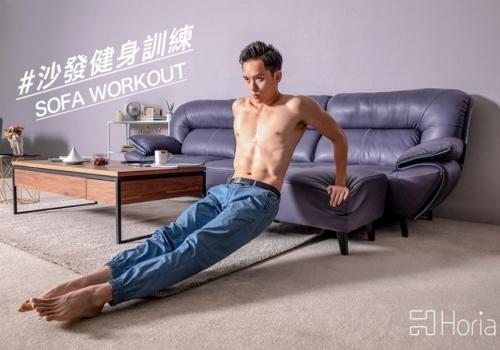 【沙發健身訓練】在家輕鬆用沙發健身