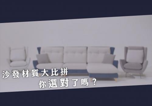 【沙發材質大比拚,你選對了嗎?】|赫里亞沙發
