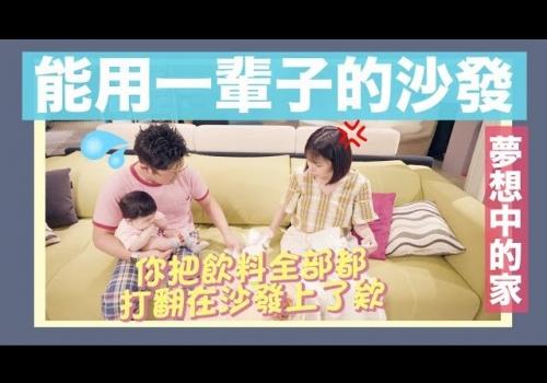 【夢想中的家】從日本回台灣定居,認識台灣職人精神!好想買一張赫里亞沙發|上田甜甜圈